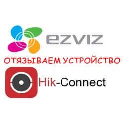 Как отвязать Hikvision камеру или регистратор от облака Hik-connect или EZVIZ?
