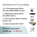 Комплекты систем видеонаблюдения